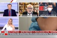 Παυλάκης: