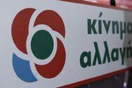 Το ΚΙΝΑΛ σχετικά με την επίθεση με μολότοφ σε αστυνομικούς στην Πάτρα