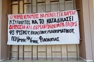 Πάτρα: Φοιτητές πραγματοποίησαν κατάληψη στην Πρυτανεία του Πανεπιστημίου