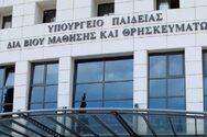 Υπουργείο Παιδείας - Βάζει μπροστά το πλάνο φύλαξης των ΑΕΙ