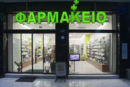 Εφημερεύοντα Φαρμακεία Πάτρας - Αχαΐας, Κυριακή 14 Μαρτίου 2021