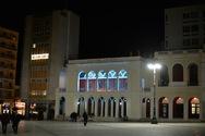 Πάτρα: To Δημοτικό Θέατρο Απόλλων φωτίστηκε στα χρώματα της Γαλανόλευκης (φωτο)