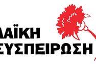 Λαϊκή Συσπείρωση Δήμου Πατρέων: