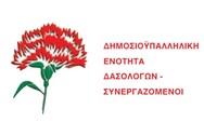 Δημοσιοϋπαλληλική Ενότητα Δασολόγων - Καταθέτει την ολοκληρωμένη θέση της για τις εξελίξεις με αφορμή τη νέα ανάρτηση των Δασικών Χαρτών