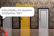 Θεσσαλονίκη: Μαθητές έφτιαξαν διαδικτυακό escape room για το 1821