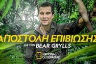 National Geographic: Νέος κύκλος για την «Αποστολή Επιβίωσης με τον Bear Grylls»
