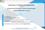 Διαδικτυακή παρουσίαση με θέμα: «H πρόταση του ΙΝΕ ΓΣΕΕ για τον κατώτατο μισθό το 2021»
