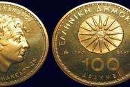 Δε φαντάζεστε πόσο πωλούνται κέρματα των 100 δραχμών με το αστέρι της Βεργίνας