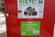 Ανακύκλωση: Κόκκινοι κάδοι για ρούχα στο Καματερό