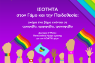 17 Μαΐου - Πανελλαδική Ημέρα Δράσης για τον λοατκι+ γάμο