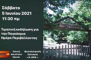 Δήμος Δυτικής Αχαιας: Eκδήλωση περιβαλλοντικής ευαισθητοποίησης στον Κρίνο