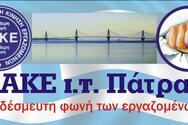 ΔΑΚΕ Πάτρας - Δήλωση υπαναχώρησης του Γ. Τσιμέκα