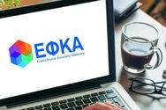 e-ΕΦΚΑ: Νέα ηλεκτρονική υπηρεσία για λήξη ασφάλισης μη μισθωτών