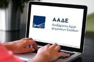 Οι αλλαγές που ισχύουν από 1η Ιουλίου στον ΦΠΑ εισαγωγών μικροδεμάτων μέσω διαδικτύου