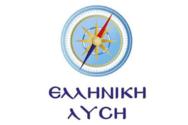 Ελληνική Λύση: Να επαναλειτουργήσει άμεσα η σιδηροδρομική γραμμή Κιάτο - Αίγιο