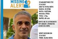 Νεκρός ο ιδιοκτήτης της ταβέρνας «Κρητικός» - Είχε εξαφανιστεί από την Κυριακή