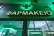 Εφημερεύοντα Φαρμακεία Πάτρας - Αχαΐας, Τετάρτη 14 Ιουλίου 2021