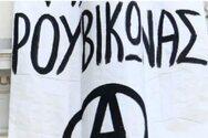 Επίθεση Ρουβίκωνα στο σπίτι του Μπάμπη Παπαδημητρίου