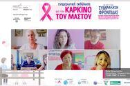 Θερμή ανταπόκριση των δημοτών Αγρινίου στη διαδικτυακή ενημερωτική εκδήλωση για τον καρκίνο του μαστού από το Άλμα Ζωής Αχαΐας