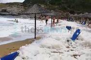 Χαλκιδική: «Άφρισε» παραλία στη Σιθωνία (pics+video)