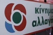 ΚΙΝΑΛ: Απαιτούμε την άμεση σύλληψη των δολοφόνων του «Κωστή»