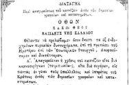 Σαν σήμερα 31 Ιουλίου με βασιλικό διάταγμα του Όθωνα απαγορεύεται το κάπνισμα στους δημόσιους κλειστούς χώρους