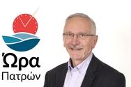 Ώρα Πατρών-Γιώργος Ρώρος:Παραχώρηση αιθουσών από το Δήμο Πατρέων λόγω καύσωνα