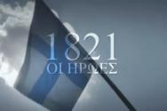 Η νέα σειρά ντοκιμαντέρ για τα 200 χρόνια από την Ελληνική Επανάσταση έρχεται στον ΣΚΑΙ