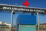 Αγρίνιο: Δύο γιατροί στο νοσοκομείο θετικοί στον κορωνοϊό