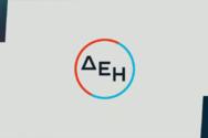 Η Κομισιόν ενέκρινε τα ελληνικά μέτρα για την αύξηση της πρόσβασης ανταγωνιστών της ΔΕΗ στην ηλεκτρική ενέργεια