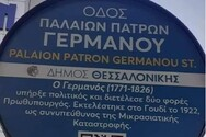 Θεσσαλονίκη: Η viral πινακίδα για τον Παλαιών Πατρών Γερμανό που πέθανε το 1826 και… εκτελέστηκε το 1922