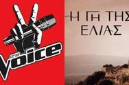 Τηλεθέαση: Σκληρή μάχη για Voice και Γη της Ελιάς