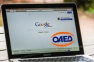 ΟΑΕΔ: 15.000 ευρώ σε 4.000 νέους για start-ups μέσω Google