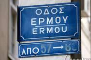 Συγκροτήθηκε η Επιτροπή Ονοματοθεσίας του Δήμου Πατρέων