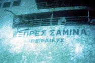 Σαν σήμερα 26 Σεπτεμβρίου βυθίζεται το επιβατηγό πλοίο «Εξπρές Σαμίνα»