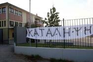 Έρχεται «κύμα» καταλήψεων για τα μέτρα προστασίας στα σχολεία της Αχαΐας