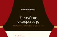 Σεμινάριο Υποκριτικής στο Parts - Patras Arts