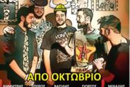 Stand Up Comedy Show με τους «ΝαιΚουλΈκλεισε» στο Γυάλινο Μουσικό Θέατρο