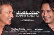 Γιώργος Νταλάρας και Γιάννης Κότσιρας στο Christmas Theater