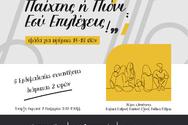Κέντρο Πρόληψης Αχαΐας - Ομάδα Εφήβων 14-16 ετών στα Ροΐτικα Πατρών