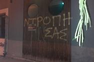 Πάτρα: Έγραψαν στην κεντρική πόρτα της Δραματικής Σχολής «Ντροπή σας» (φωτο)