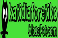 katidiaforetiko