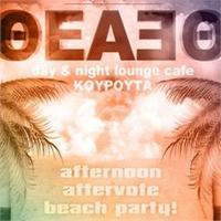Θέα Beach Bar