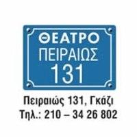 Θέατρο Πειραιώς 131
