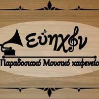 Eύηχον Παραδοσιακό Μουσικό Καφενείο