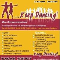 """Σχολές χορού """"Keep Dancing"""" Παράρτημα: Αρόης 7-9"""
