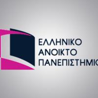 ΕΑΠ - Ελληνικό Ανοικτό Πανεπιστήμιο