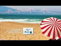 Γέφυρα Ρίου - Αντιρρίου: Σάββατο και Κυριακή 10 ώρες Μαζί!