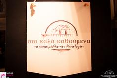 Ματθαίος Γιαννούλης - 1 year anniversary Στα καλά καθούμενα Part 1/2