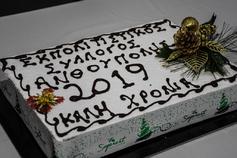 Κοπή Πρωτοχρονιάτικης Βασιλόπιτας στον Εκπολιτιστικό Σύλλογο Ανθούπολης 26-01-19